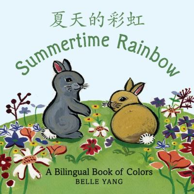 Cover image for Summertime rainbow