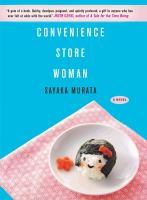 Convenience Store Woman by Murata, Sayaka © 2018 (Added: 6/12/18)