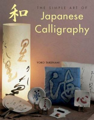 Book Cover: The Simple Art of Japanese Calligraphy