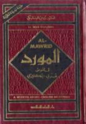 Cover Art for Al-Mawrid